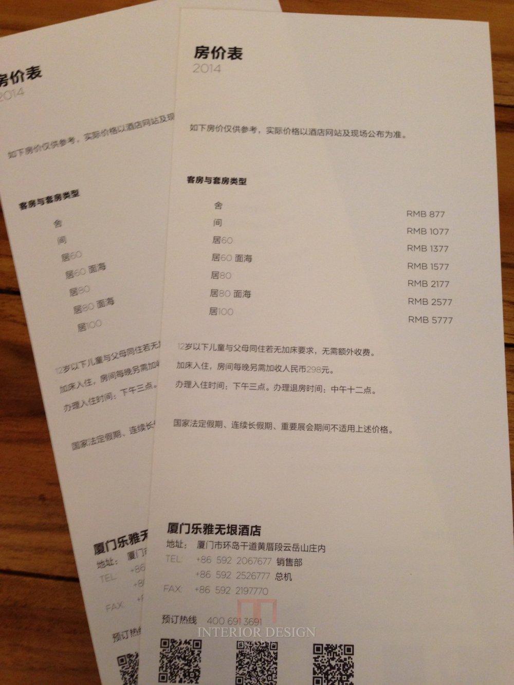 厦门乐雅无垠酒店Hotel Wind自拍 分享_IMG_2643.JPG