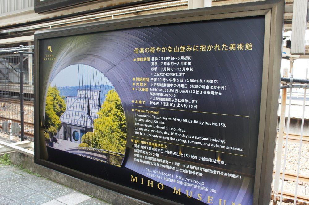 日本美秀美术馆MIHO MUSEUM自拍分享-贝聿铭_DSC06389.JPG