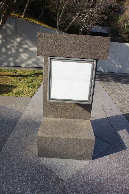 日本美秀美术馆MIHO MUSEUM自拍分享-贝聿铭_DSC06452.JPG