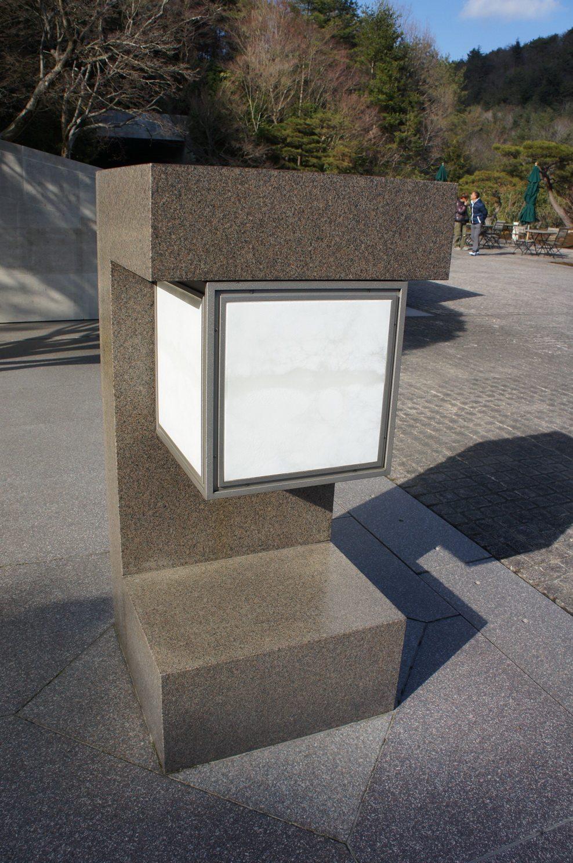 日本美秀美术馆MIHO MUSEUM自拍分享-贝聿铭_DSC06453.JPG