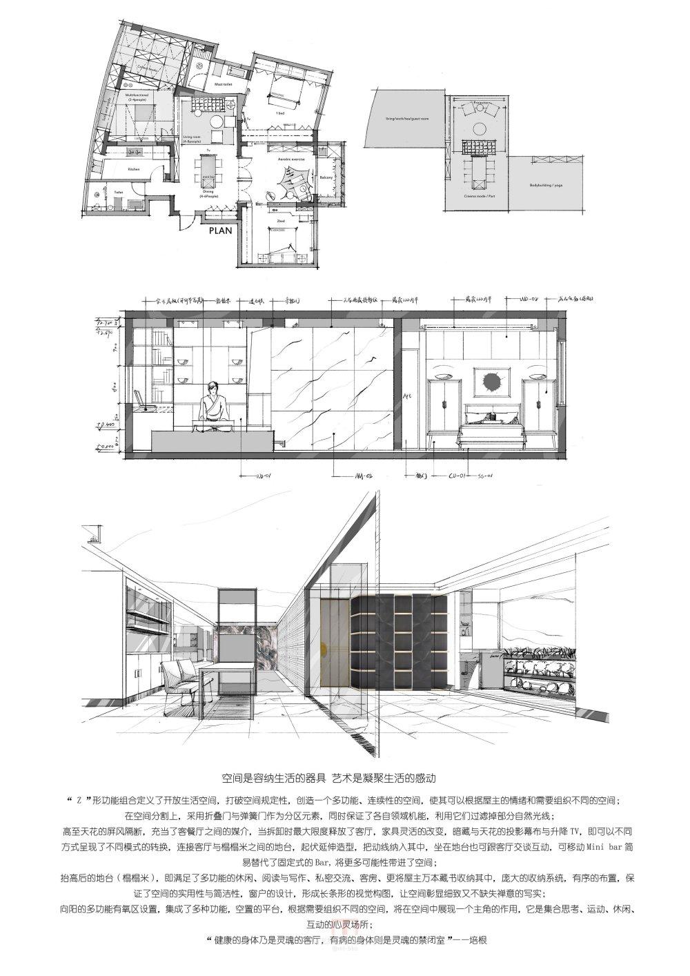 【第18期-住宅平面优化】藏书万卷的教师住宅11个方案 投票_04.jpg