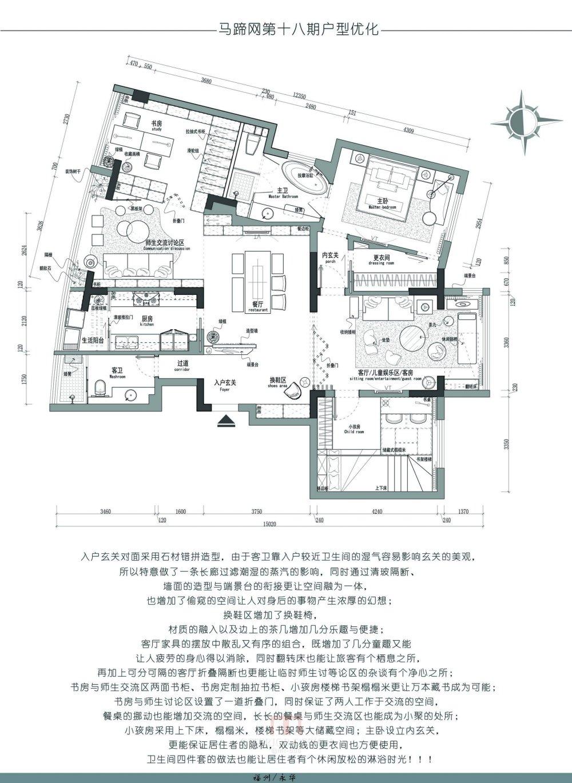【第18期-住宅平面优化】藏书万卷的教师住宅11个方案 投票_05.jpg