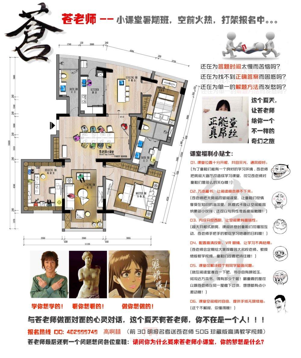 【第18期-住宅平面优化】藏书万卷的教师住宅11个方案 投票_07.jpg