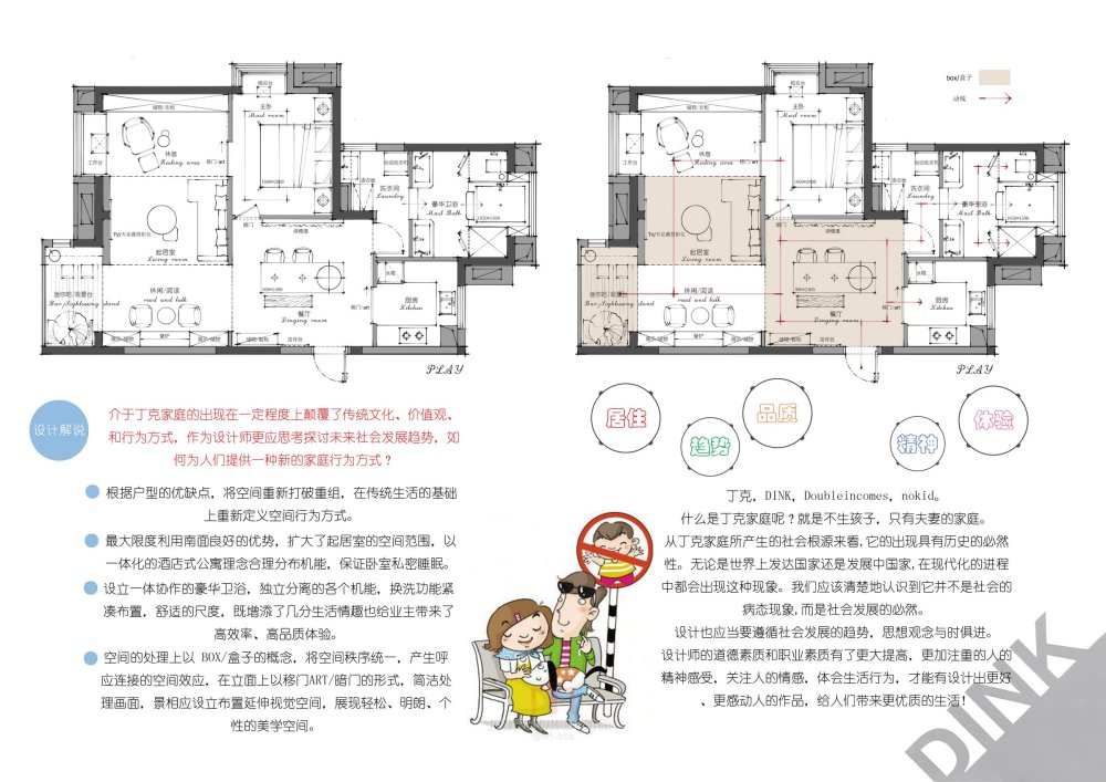 【住宅平面优化群】绿地第2季比赛群内交流28强_19.画界.jpg
