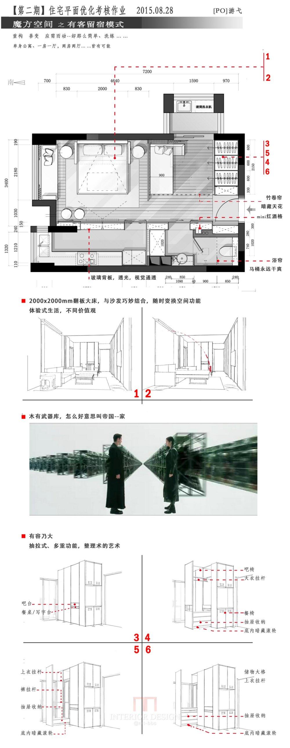 【住宅平面优化群】第二期考核 优秀作品分享_10.游弋a.jpg