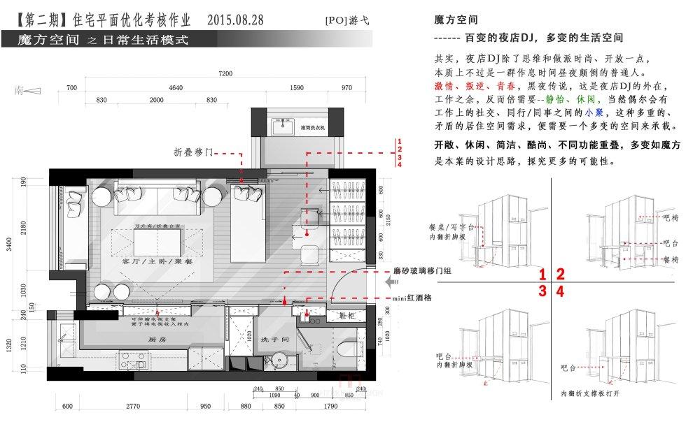 【住宅平面优化群】第二期考核 优秀作品分享_10.游弋b..jpg