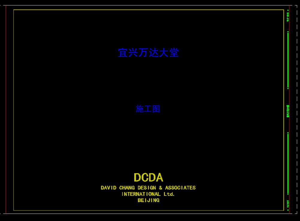 加拿大戴维DCDA--宜兴万达大堂施工图20111015_QQ截图20150909095156.jpg