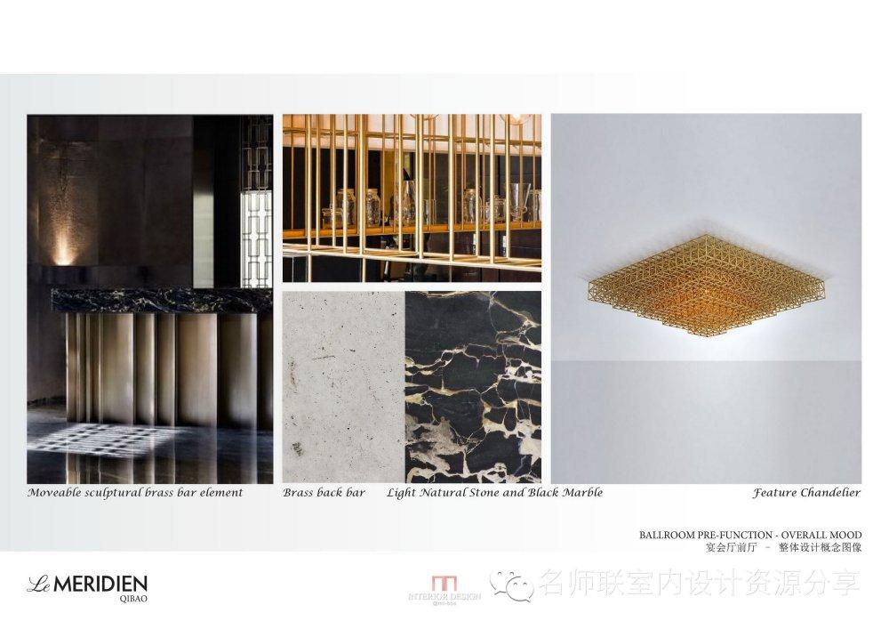 HBA--上海七宝艾美酒店概念设计-2014.09.15_上海七宝艾美酒店概念设计2014_页面_41.jpg