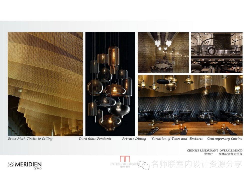 HBA--上海七宝艾美酒店概念设计-2014.09.15_上海七宝艾美酒店概念设计2014_页面_52.jpg