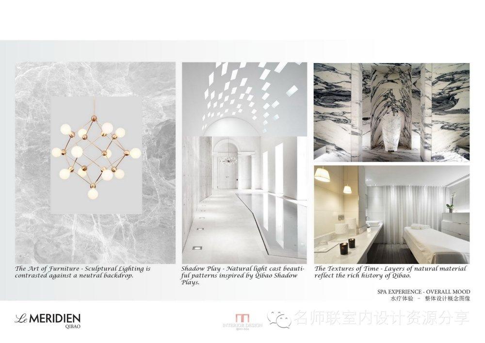 HBA--上海七宝艾美酒店概念设计-2014.09.15_上海七宝艾美酒店概念设计2014_页面_58.jpg