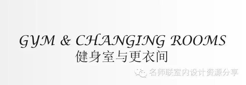 HBA--上海七宝艾美酒店概念设计-2014.09.15_上海七宝艾美酒店概念设计2014_页面_63.jpg