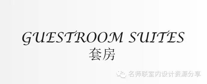HBA--上海七宝艾美酒店概念设计-2014.09.15_上海七宝艾美酒店概念设计2014_页面_70.jpg