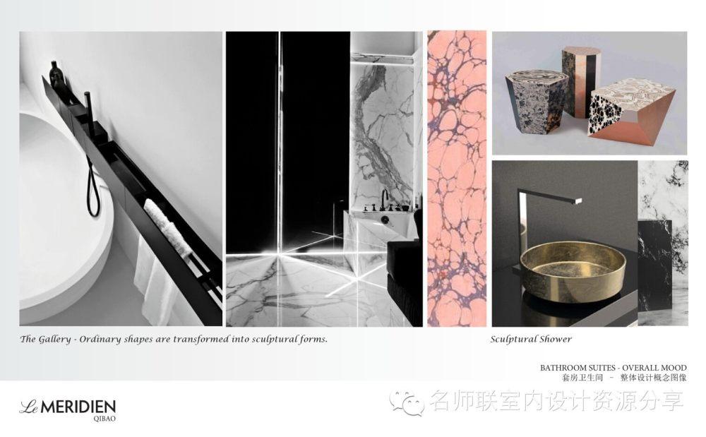 HBA--上海七宝艾美酒店概念设计-2014.09.15_上海七宝艾美酒店概念设计2014_页面_71.jpg