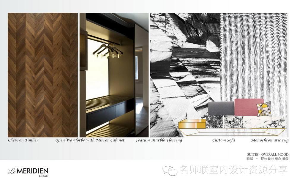 HBA--上海七宝艾美酒店概念设计-2014.09.15_上海七宝艾美酒店概念设计2014_页面_72.jpg