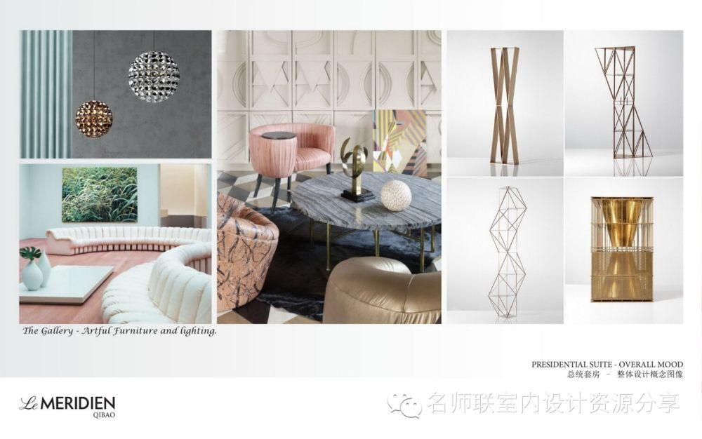 HBA--上海七宝艾美酒店概念设计-2014.09.15_上海七宝艾美酒店概念设计2014_页面_83.jpg