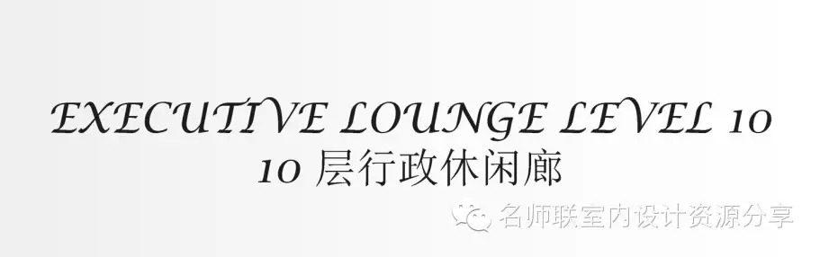 HBA--上海七宝艾美酒店概念设计-2014.09.15_上海七宝艾美酒店概念设计2014_页面_86.jpg
