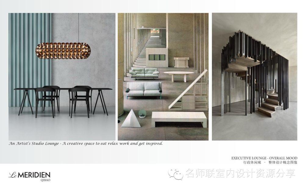 HBA--上海七宝艾美酒店概念设计-2014.09.15_上海七宝艾美酒店概念设计2014_页面_87.jpg
