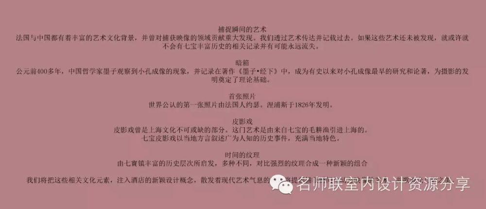 HBA--上海七宝艾美酒店概念设计20140915_上海七宝艾美酒店概念设计2014_页面_02.jpg