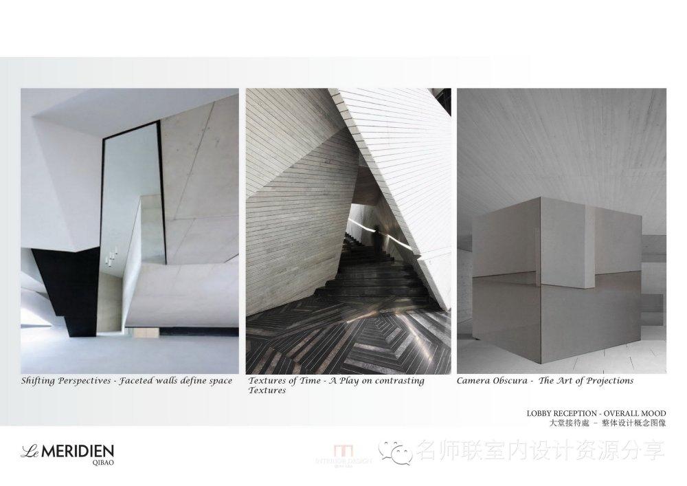 HBA--上海七宝艾美酒店概念设计20140915_上海七宝艾美酒店概念设计2014_页面_08.jpg