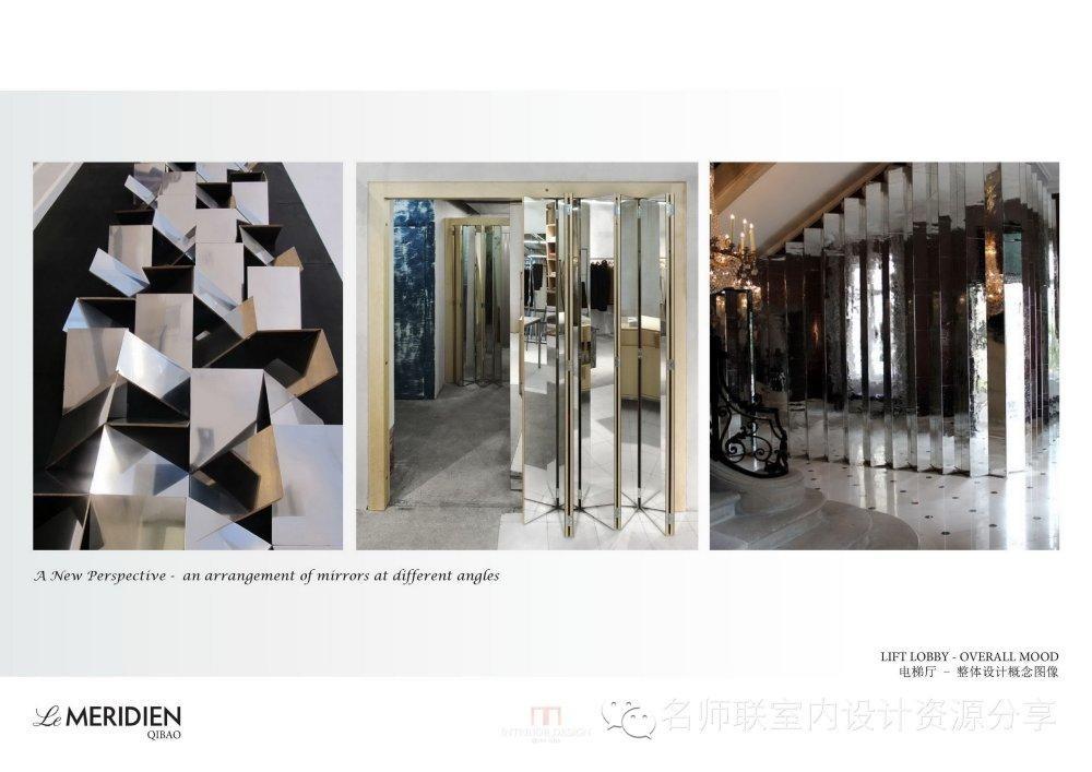 HBA--上海七宝艾美酒店概念设计20140915_上海七宝艾美酒店概念设计2014_页面_12.jpg