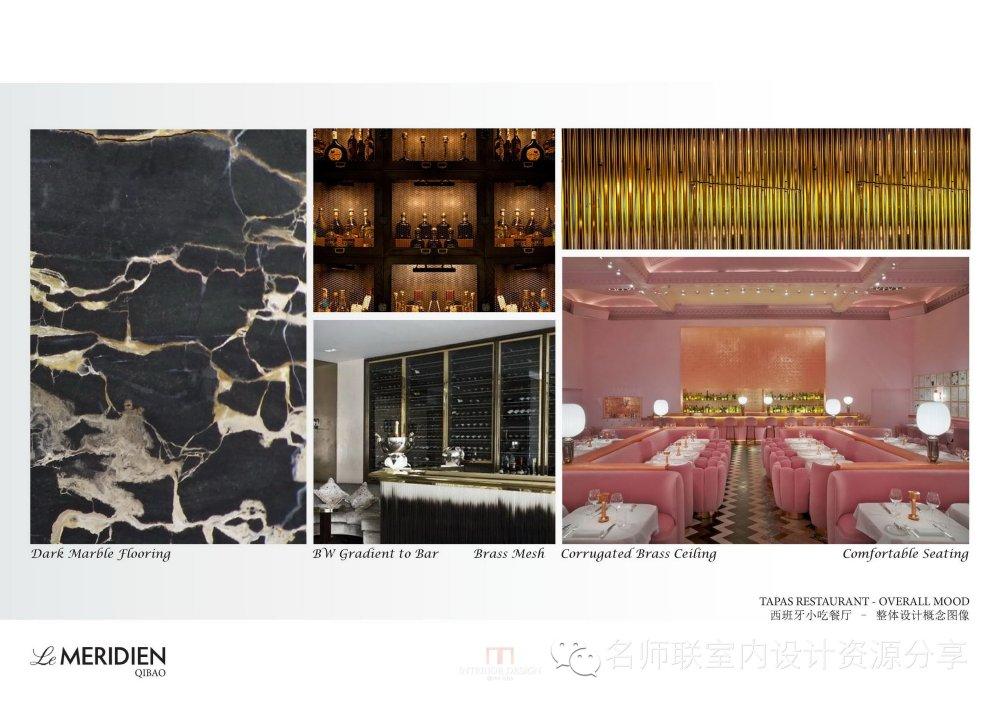 HBA--上海七宝艾美酒店概念设计20140915_上海七宝艾美酒店概念设计2014_页面_22.jpg