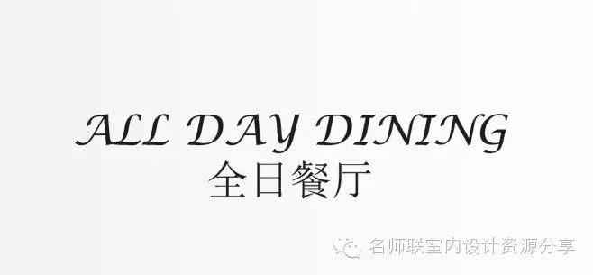 HBA--上海七宝艾美酒店概念设计20140915_上海七宝艾美酒店概念设计2014_页面_26.jpg