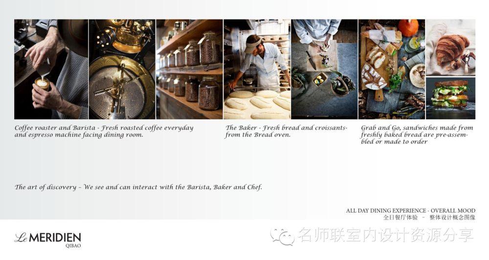 HBA--上海七宝艾美酒店概念设计20140915_上海七宝艾美酒店概念设计2014_页面_28.jpg