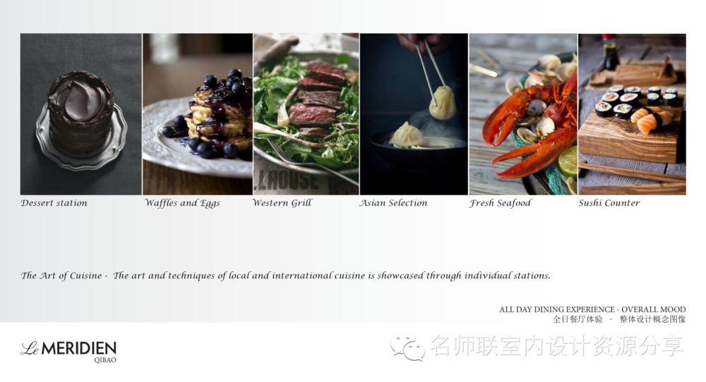 HBA--上海七宝艾美酒店概念设计20140915_上海七宝艾美酒店概念设计2014_页面_27.jpg