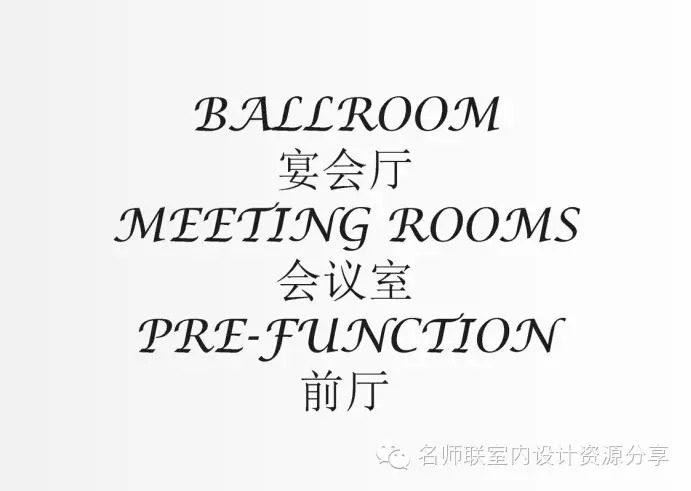 HBA--上海七宝艾美酒店概念设计20140915_上海七宝艾美酒店概念设计2014_页面_37.jpg