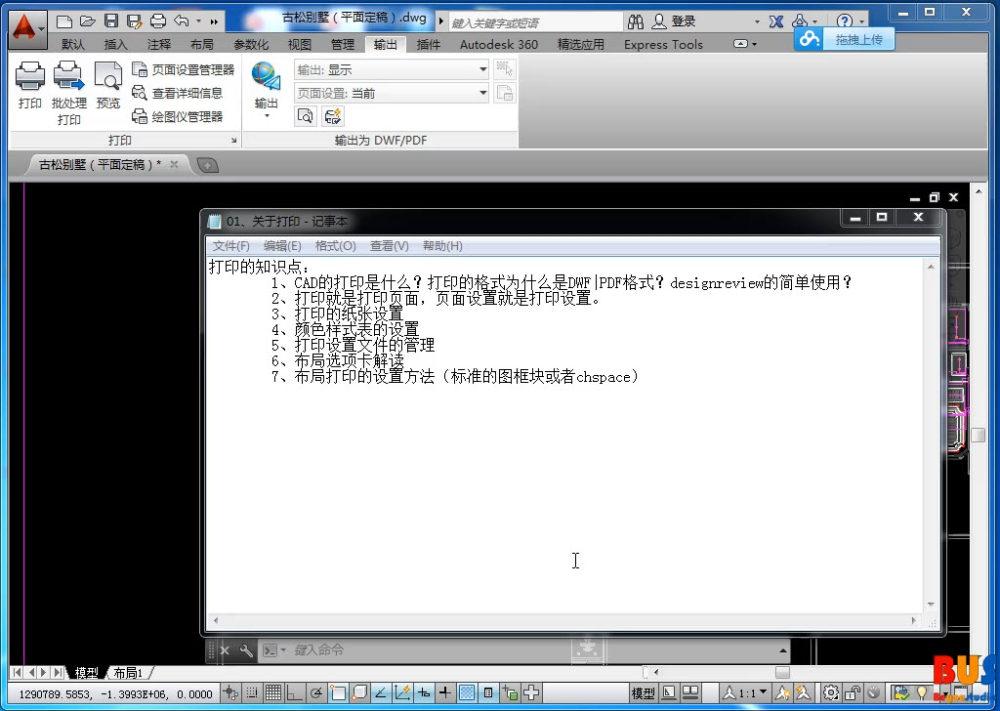 顶级某工作室深化设计施工图教程_下载 (1).jpg