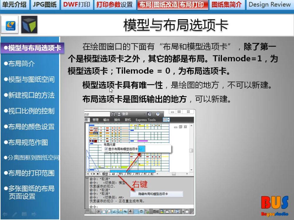 顶级某工作室深化设计施工图教程_下载 (2).jpg