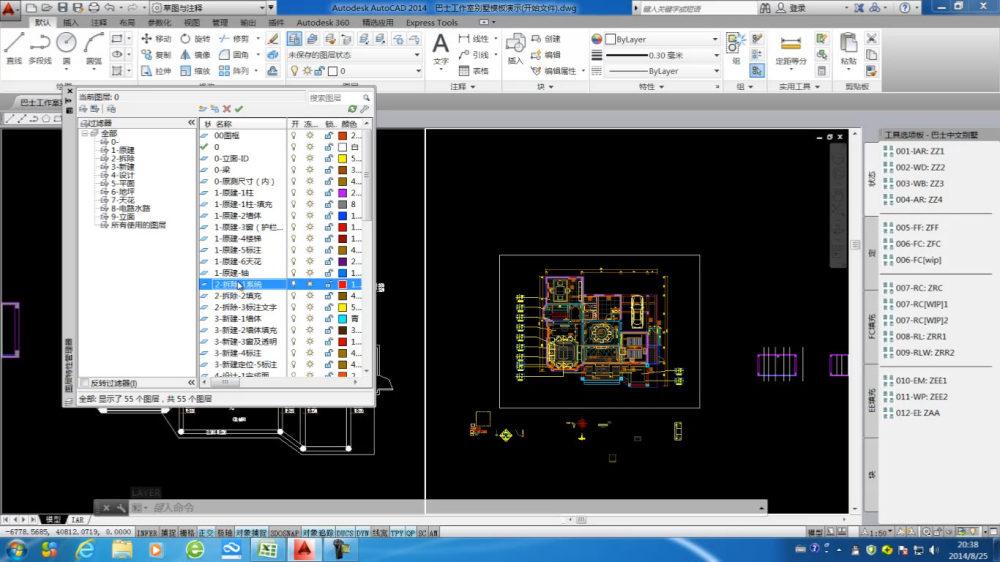 顶级某工作室深化设计施工图教程_下载 (5).jpg
