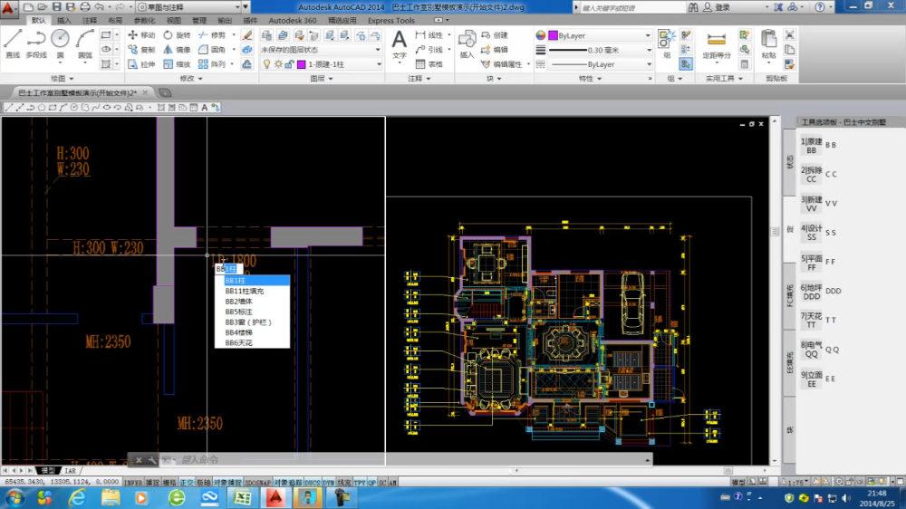 顶级某工作室深化设计施工图教程_下载 (6).jpg
