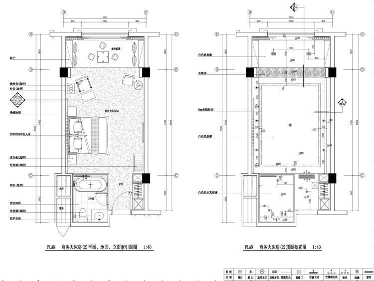 商务大床房(2)平面、地面立面索引、顶面图.jpg