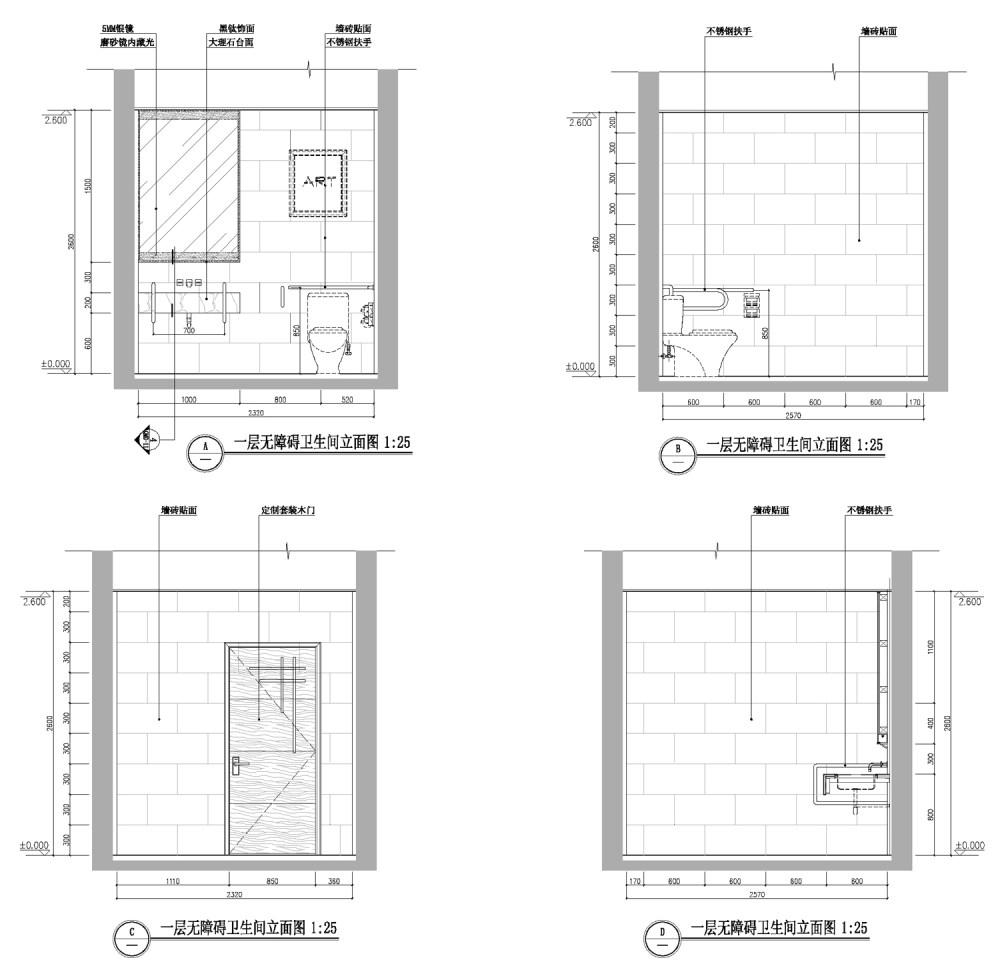 一层无障碍卫生间A、B、C、D立面图.jpg