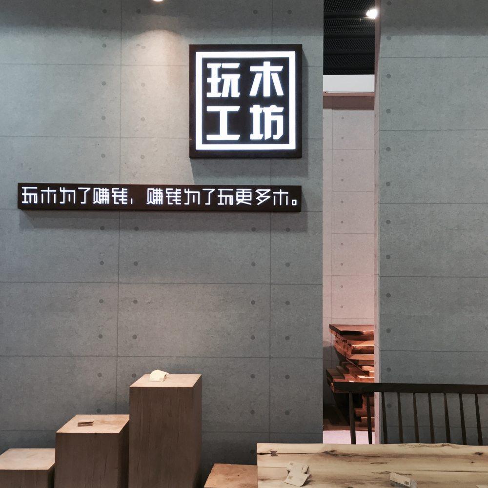 2016最新广州家具展_FullSizeRender(2) - 副本.jpg