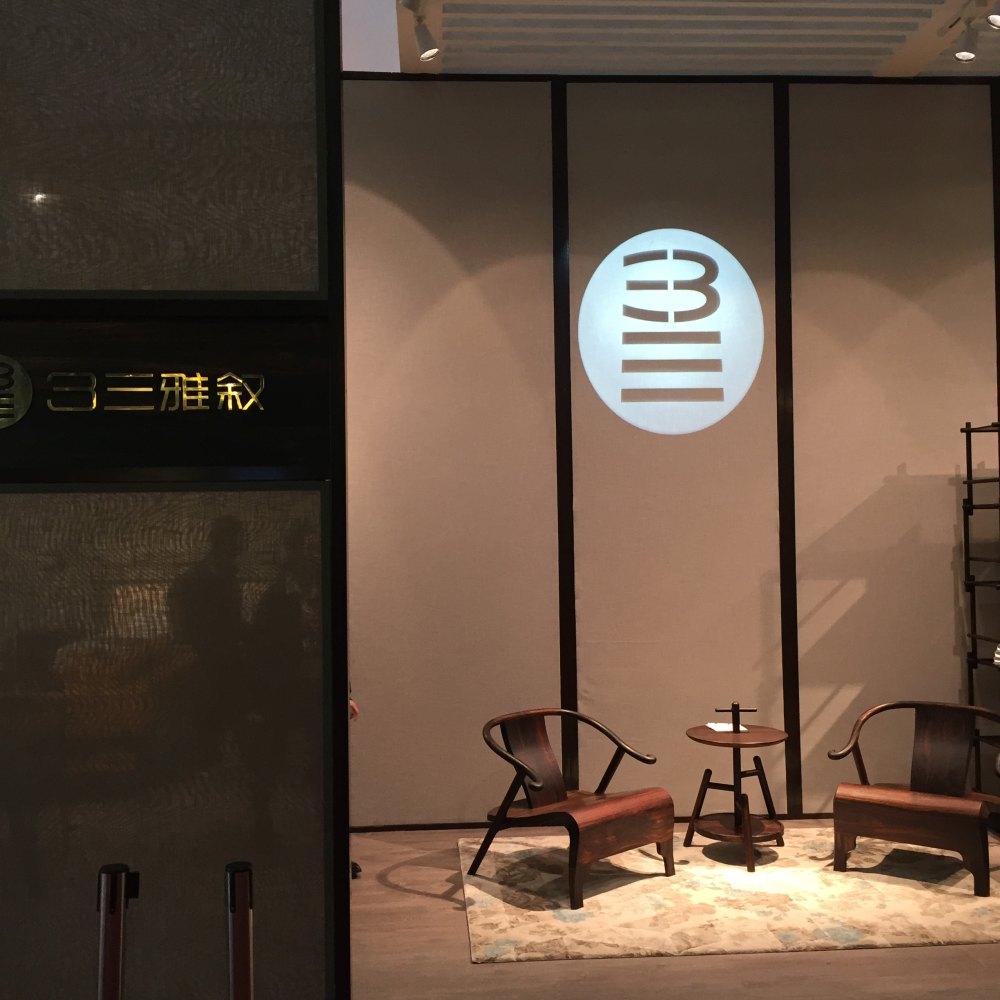 2016最新广州家具展_IMG_4389 - 副本.JPG