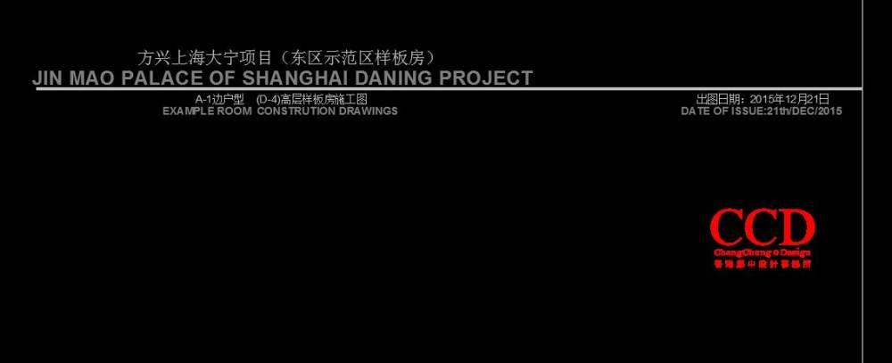 CCD--方兴上海大宁项目(东区示范区样板房)A-1边户型20151221_QQ截图20160527084520.jpg