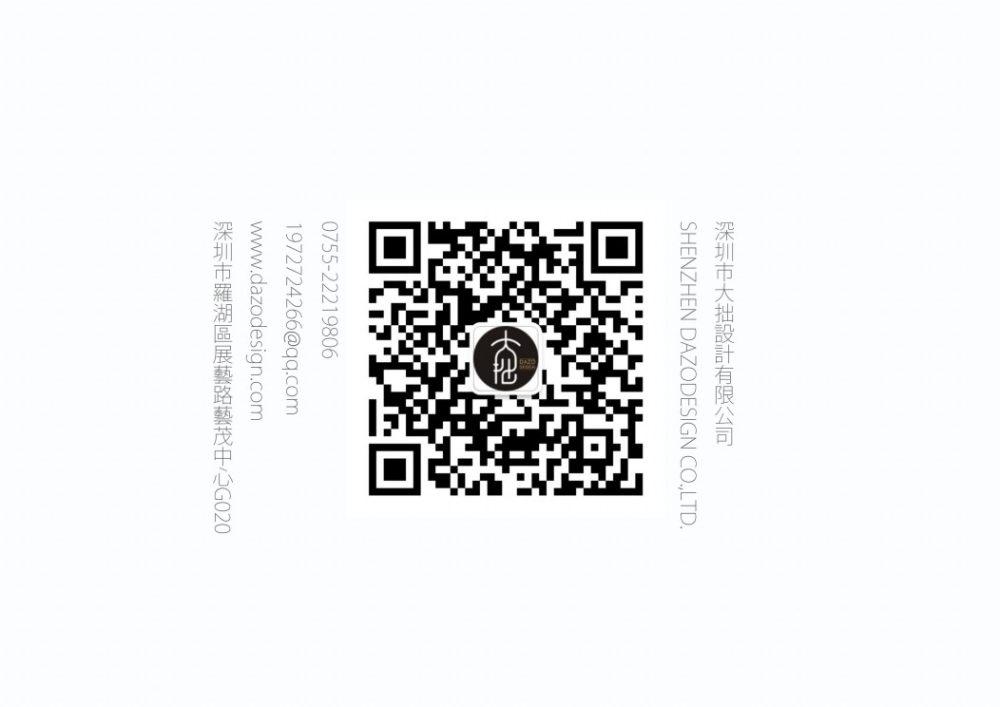 深圳市大拙布艺产品之2017抱枕系列2.0_页面_119.jpg