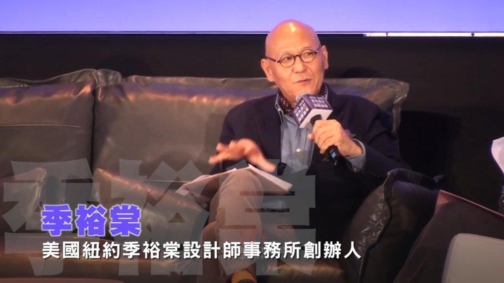 2016室內設計國際論壇 TonyChi 季裕棠 (1)_20170325165230.JPG