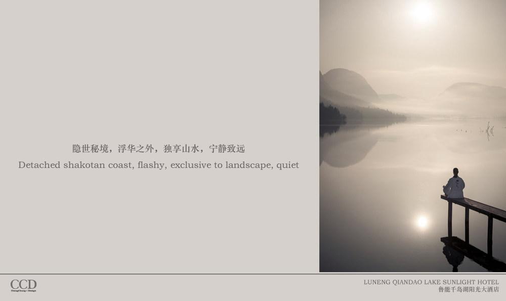 CCD-鲁能千岛湖酒店_7.jpg