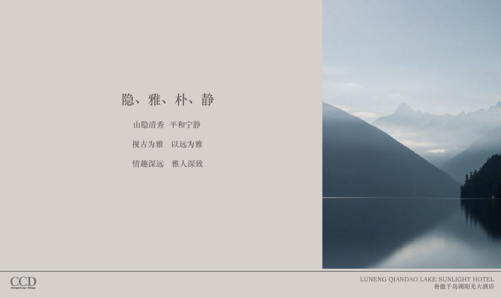 CCD-鲁能千岛湖酒店_8.jpg