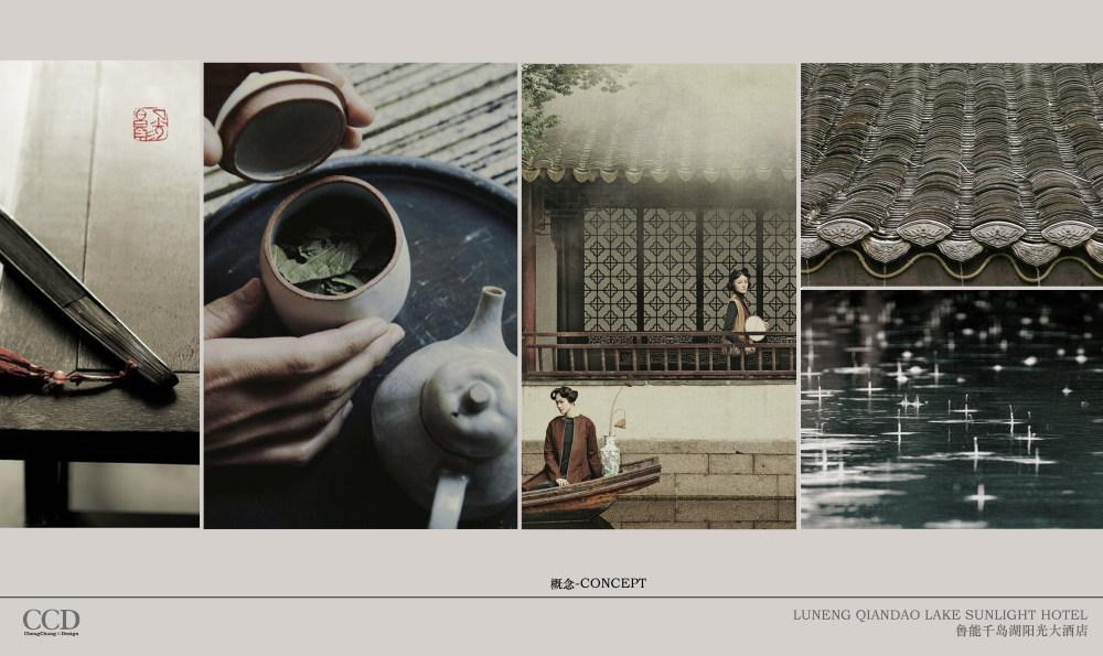CCD-鲁能千岛湖酒店_10.jpg