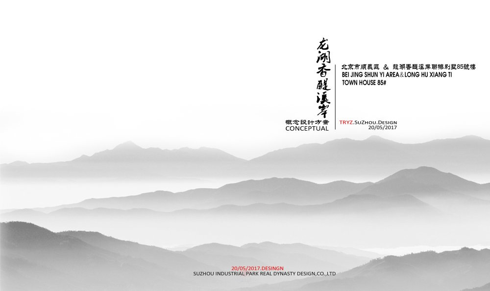 北京.顺义龙湖别墅_00.jpg