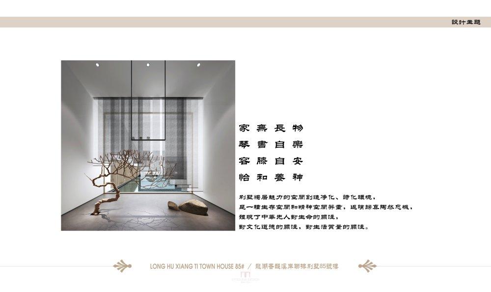 北京.顺义龙湖别墅_04.jpg