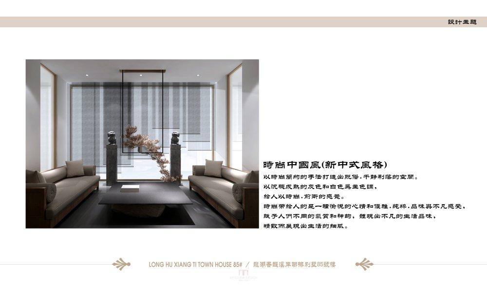 北京.顺义龙湖别墅_05.jpg