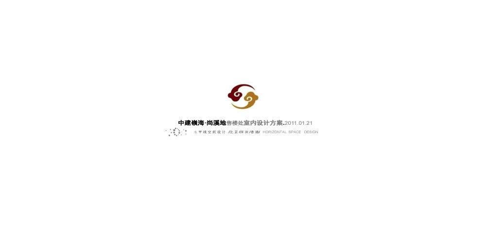 琚宾水平线空间 中建嶺海尚设计方案_1 (1).jpg