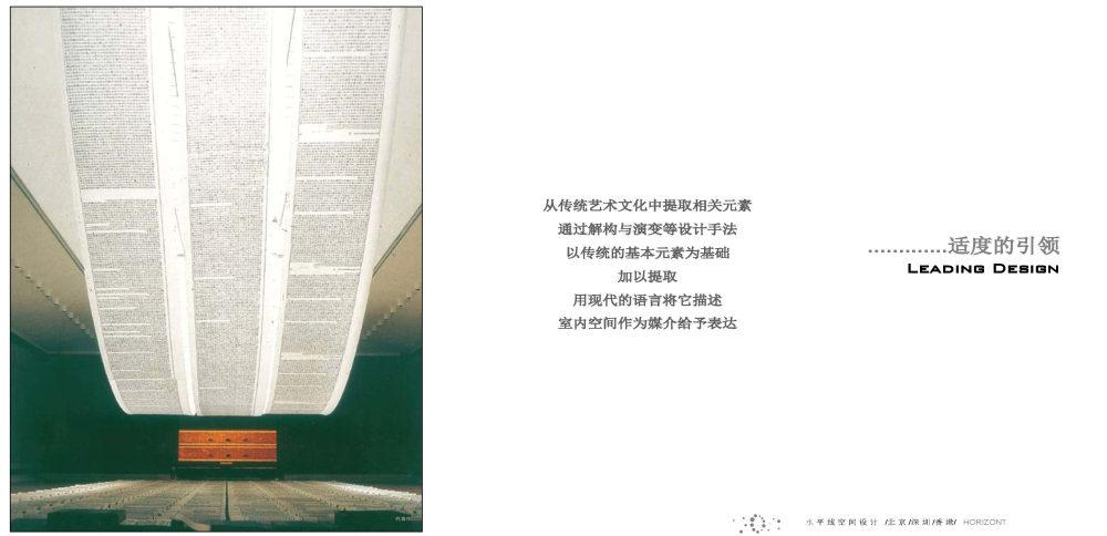 琚宾水平线空间 中建嶺海尚设计方案_1 (6).jpg