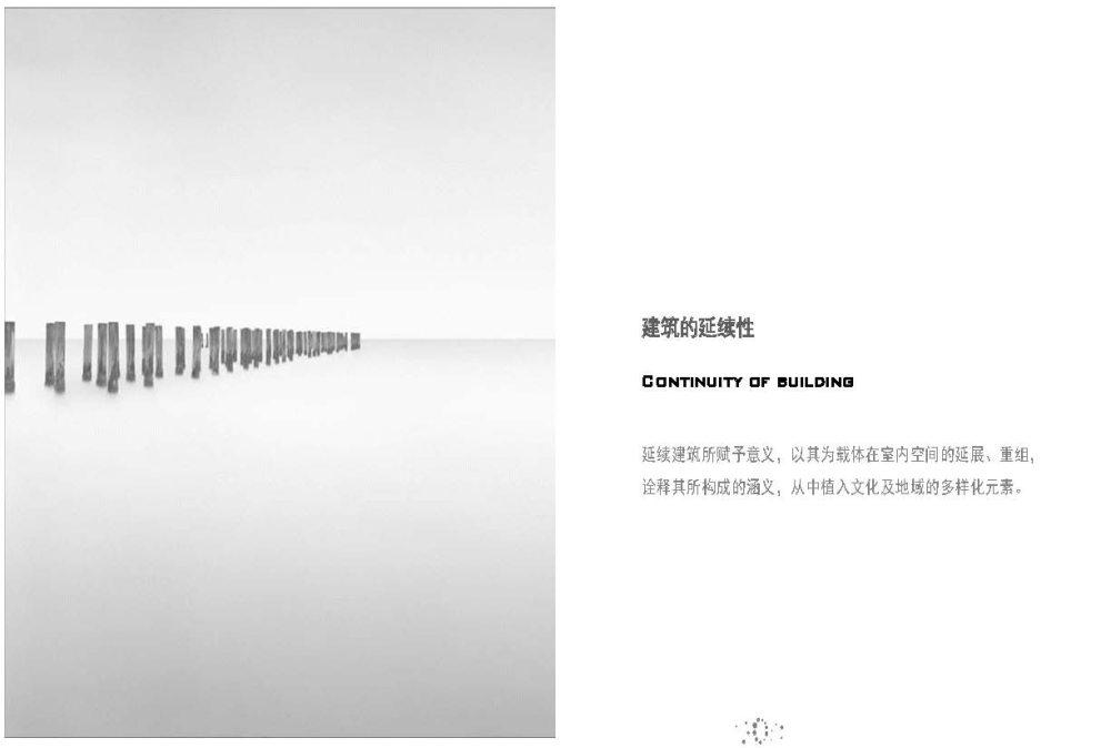 琚宾水平线空间 中建嶺海尚设计方案_1 (9).jpg