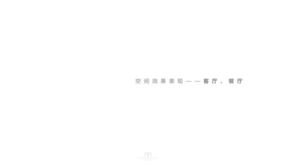 12.25鼎峰源著三期3-A样板房深化方案汇报_14.jpg